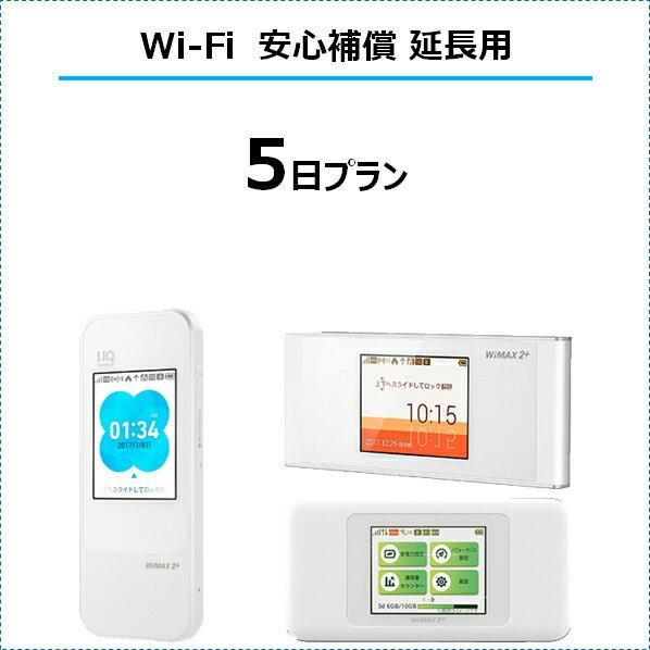 【レンタル】安心補償 5日 延長用(W06)Wifi レンタル ルーター ワイファイ レンタル用 wimax w06