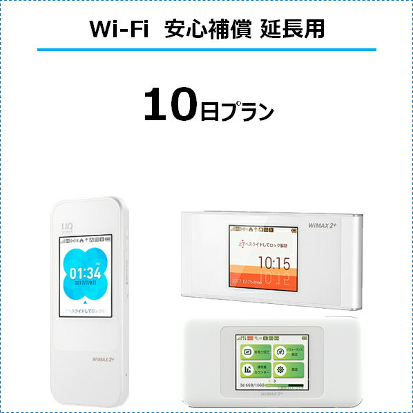 【レンタル】安心補償 10日 延長用(W04・W05・W06)Wifi レンタル ルーター ワイファイ レンタル用 wimax w04 w05 w06