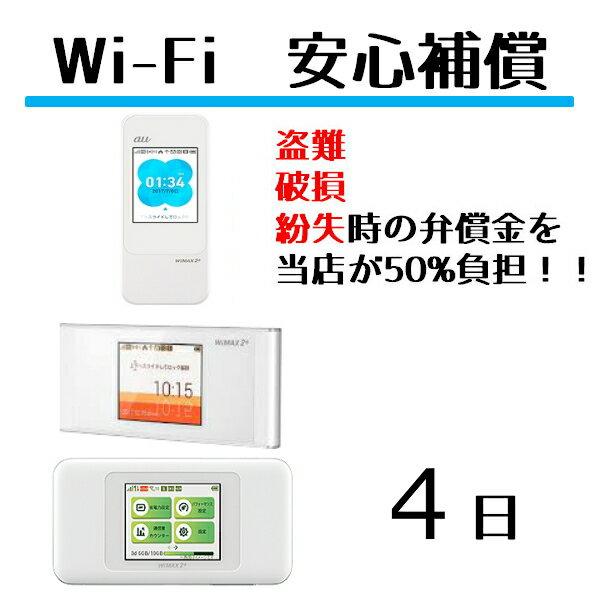 【レンタル】安心補償 4日(W04・W05・W06)Wifi レンタル ルーター ワイファイ レンタル用 wimax w04 w05 w06