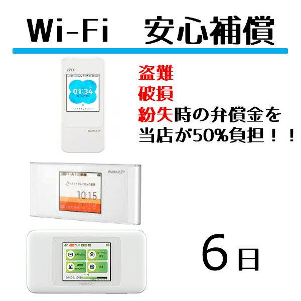 【レンタル】安心補償 6日(W04・W05・W06)Wifi レンタル ルーター ワイファイ レンタル用 wimax w04 w05 w06