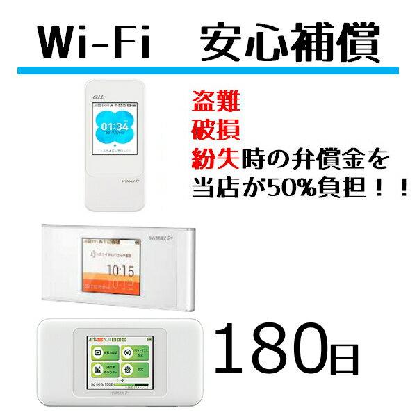 【レンタル】安心補償 180日(W04・W05・W06)Wifi レンタル ルーター ワイファイ レンタル用 wimax w04 w05 w06