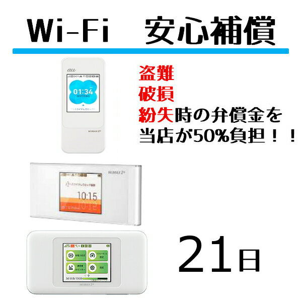 【レンタル】安心補償 21日(W06)Wifi レンタル ルーター ワイファイ レンタル用 wimax w06