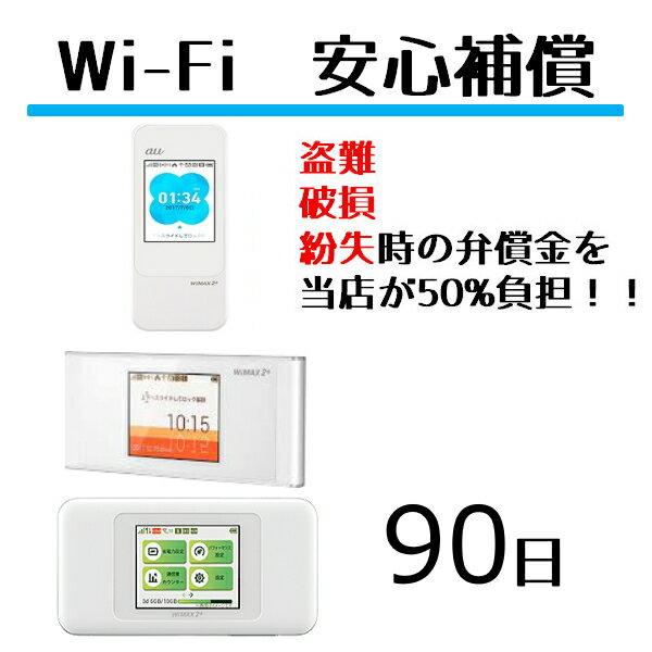 【レンタル】安心補償 90日(W06)Wifi レンタル ルーター ワイファイ レンタル用 wimax w06