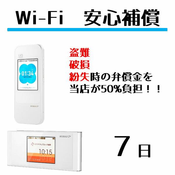 【レンタル】安心補償 7日(W04・W05・W06)Wifi レンタル ルーター ワイファイ レンタル用 wimax w04 w05