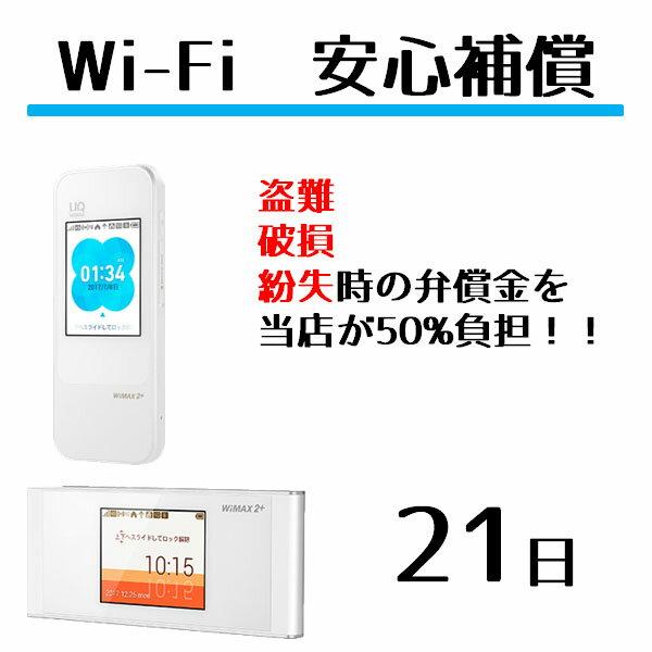 【レンタル】安心補償 21日(W04・W05・W06)Wifi レンタル ルーター ワイファイ レンタル用 wimax w04 w05 w06