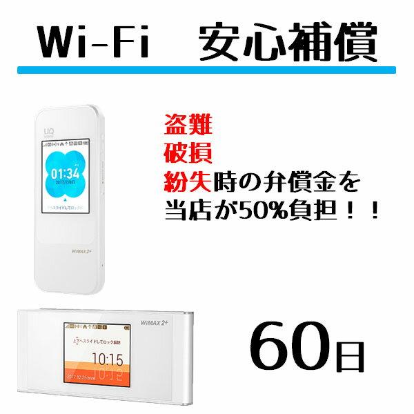 【レンタル】安心補償 60日(W04・W05・W06)Wifi レンタル ルーター ワイファイ レンタル用 wimax w04 w05 w06
