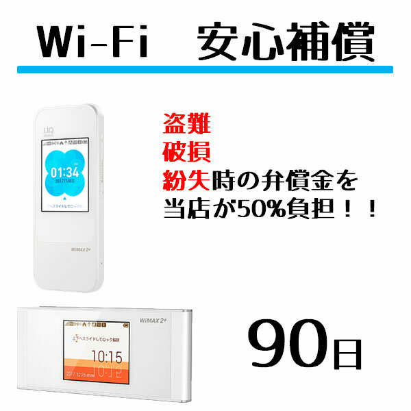 【レンタル】安心補償 90日(W04・W05・W06)Wifi レンタル ルーター ワイファイ レンタル用 wimax w04 w05 w06
