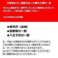在庫あり【レンタル】無制限送料無料wifiレンタルエリア注意案内