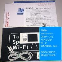【レンタル】WiFiルーターレンタルW05【WiFiレンタル60日プラン】【往復送料無料】WiMAX2+558Mbps無制限※