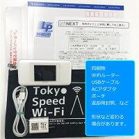 【レンタル】WiFiルーターレンタルW06【WiFiレンタル60日プラン】【往復送料無料】WiMAX2+558Mbps無制限※