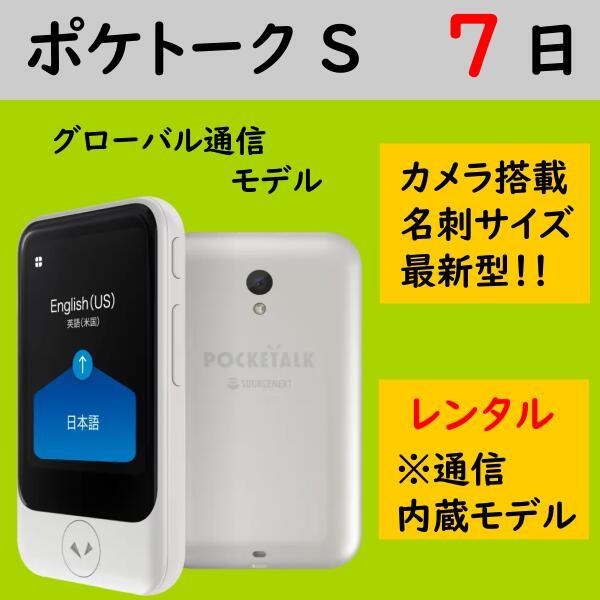 【レンタル】ポケトーク S グローバル通信モデル 7日 POCKETALK S レンタル 往復 送料無料 翻訳機 通訳機