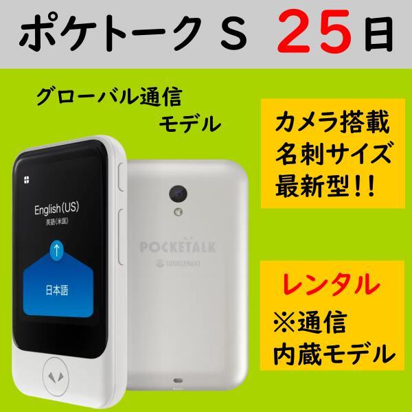【レンタル】ポケトーク S グローバル通信モデル 25日 POCKETALK S レンタル 往復 送料無料 翻訳機 通訳機