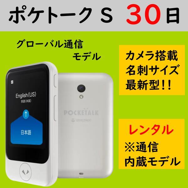 【レンタル】ポケトーク S グローバル通信モデル 30日 POCKETALK S レンタル 往復 送料無料 翻訳機 通訳機