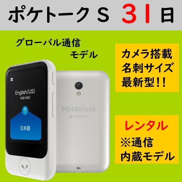 【レンタル】ポケトーク S グローバル通信モデル 31日 POCKETALK S レンタル 往復 送料無料 翻訳機 通訳機