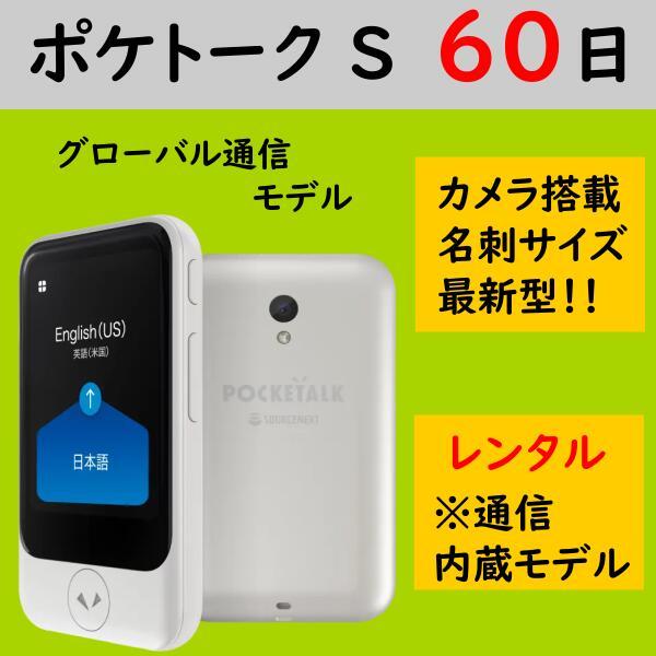 【レンタル】ポケトーク S グローバル通信モデル 60日 POCKETALK S レンタル 往復 送料無料 翻訳機 通訳機
