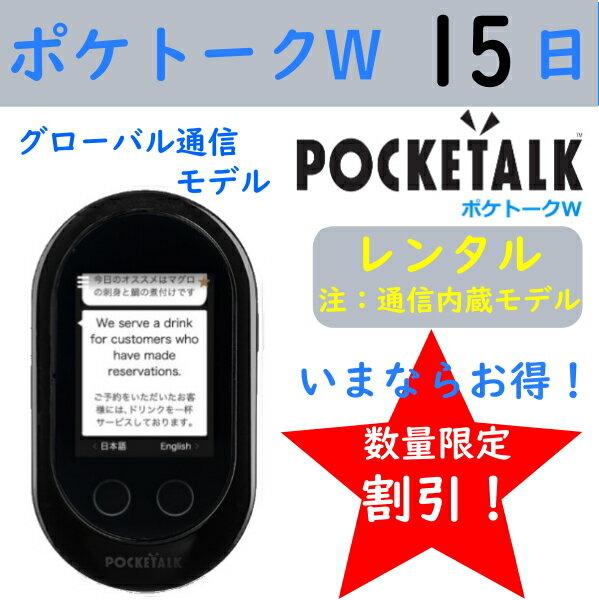 【レンタル】ポケトーク W グローバル通信モデル 15日 POCKETALK W レンタル 往復 送料無料 翻訳機 通訳機