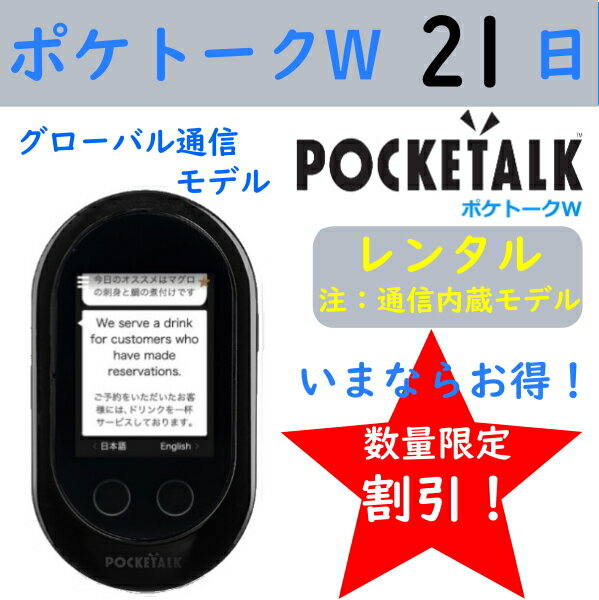 【レンタル】ポケトーク W グローバル通信モデル 21日 POCKETALK W レンタル 往復 送料無料 翻訳機 通訳機