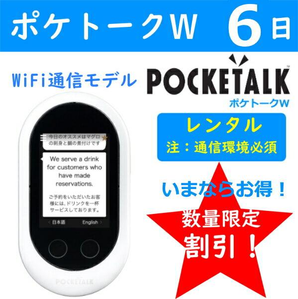 【レンタル】ポケトーク W 6日 POCKETALK レンタル 往復 送料無料 翻訳機 通訳機 POCKETALK W wifi接続