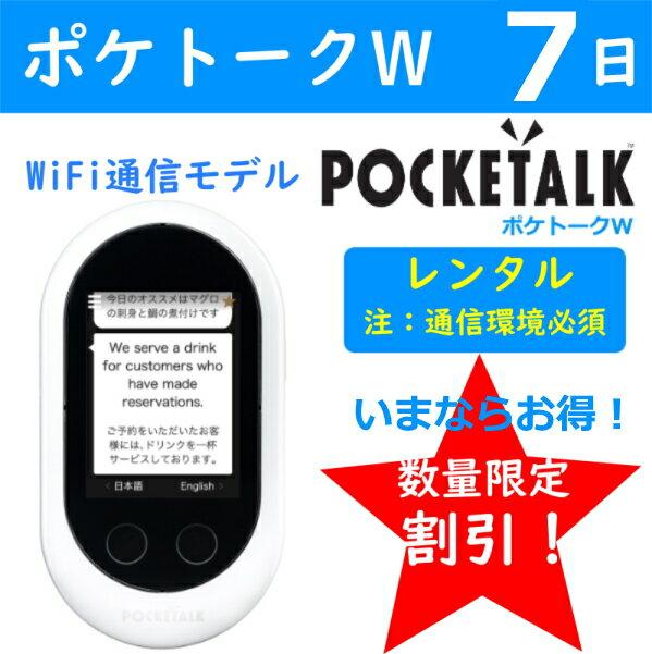 【レンタル】ポケトーク W 7日 POCKETALK レンタル 往復 送料無料 翻訳機 通訳機 POCKETALK W wifi接続