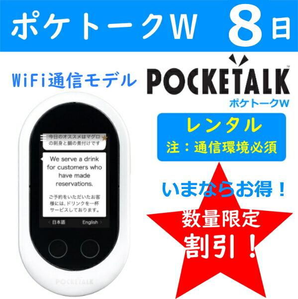 【レンタル】ポケトーク W 8日 POCKETALK レンタル 往復 送料無料 翻訳機 通訳機 POCKETALK W wifi接続