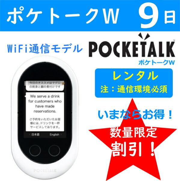【レンタル】ポケトーク W 9日 POCKETALK レンタル 往復 送料無料 翻訳機 通訳機 POCKETALK W wifi接続