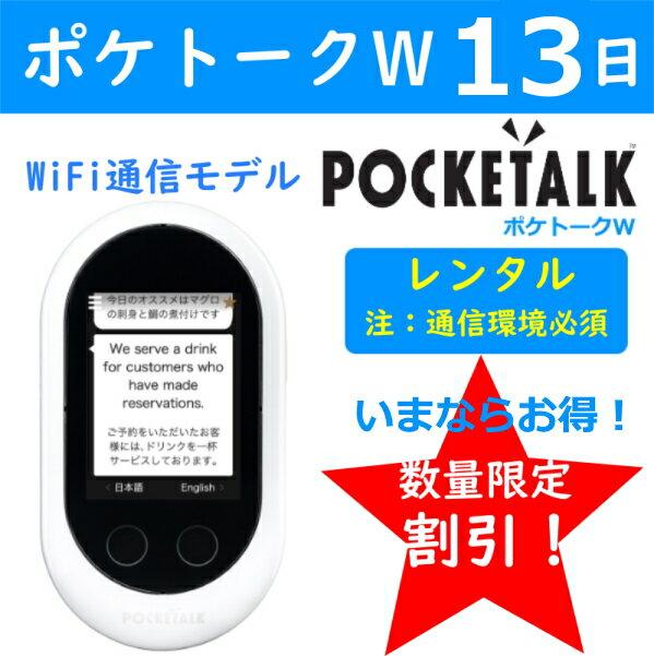 【レンタル】ポケトーク W 13日 POCKETALK レンタル 往復 送料無料 翻訳機 通訳機 POCKETALK W wifi接続