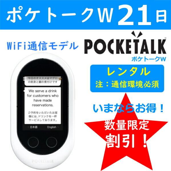 【レンタル】ポケトーク W 21日 POCKETALK レンタル 往復 送料無料 翻訳機 通訳機 POCKETALK W wifi接続