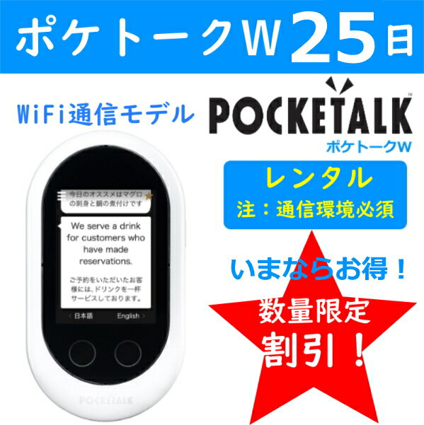 【レンタル】ポケトーク W 25日 POCKETALK レンタル 往復 送料無料 翻訳機 通訳機 POCKETALK W wifi接続