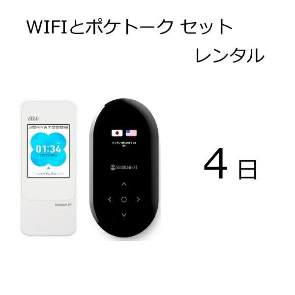 【レンタル】セット【WiFi+ポケトーク 4日プラン レンタル】【往復送料無料】WiFiルーターW04 と 双方向自動翻訳機 60ヵ国語以上対応 セット!日本国内専用