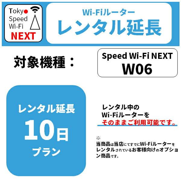 【レンタル】10日延長プラン WiMAX W06専用