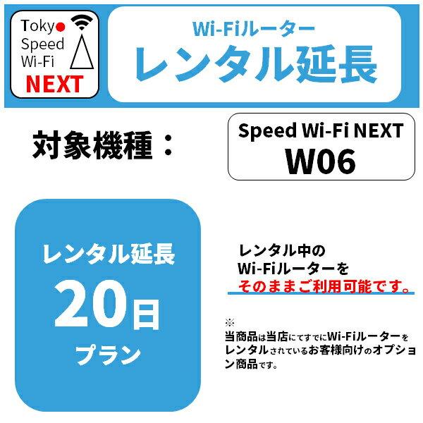 【レンタル】20日延長プラン WiMAX W06専用