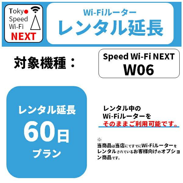 【レンタル】60日延長プラン WiMAX W06専用