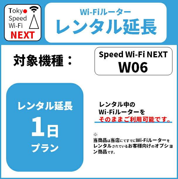 【レンタル】1日延長プラン WiMAX W06専用