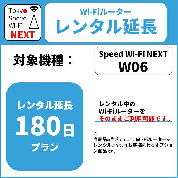 【レンタル】180日延長プラン WiMAX W06専用