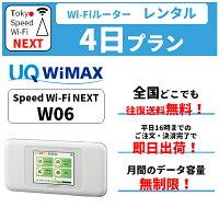 【レンタル】WiFiルーターレンタルW06【WiFiレンタル4日プラン】【往復送料無料】WiMAX2+558Mbps無制限※