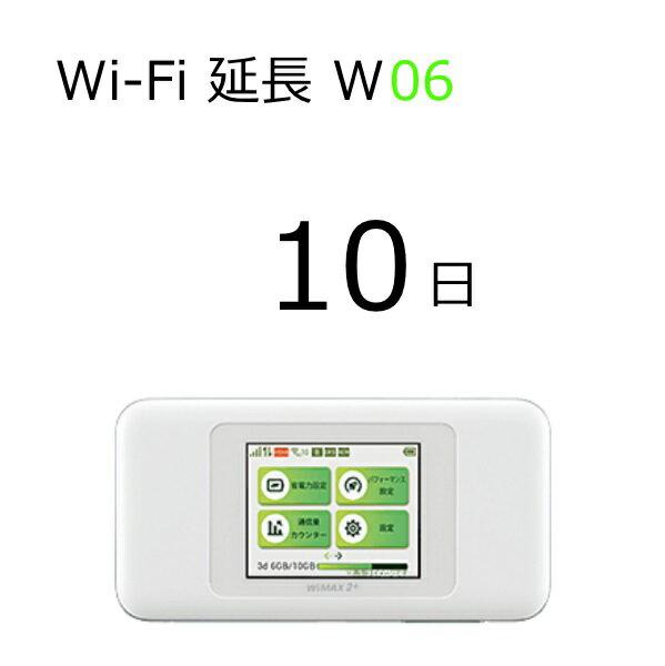 【レンタル】10日延長 WiFiレンタル w06【WiFiレンタル延長プラン】WiMAX2+ 高速通信558Mbps 無制限※