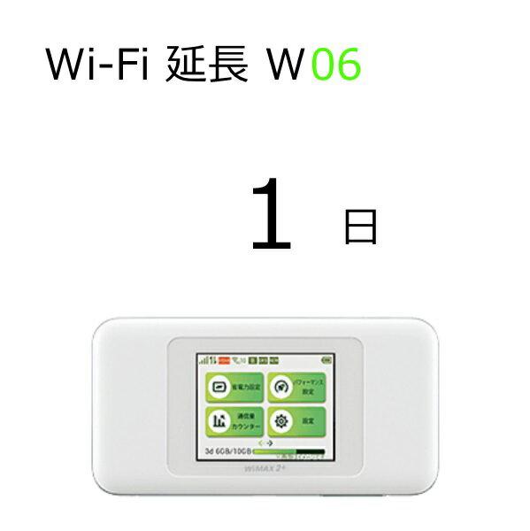 【レンタル】1日延長 WiFiレンタル w06【WiFiレンタル延長プラン】WiMAX2+ 高速通信558Mbps 無制限※