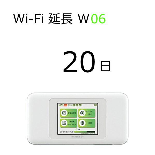 【レンタル】20日延長 WiFiレンタル w06【WiFiレンタル延長プラン】WiMAX2+ 高速通信558Mbps 無制限※