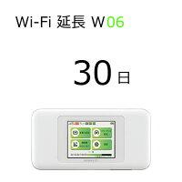【レンタル】レンタルWiFiW06【レンタル延長30日プラン】【往復送料無料】WiMAX2+558Mbps無制限※