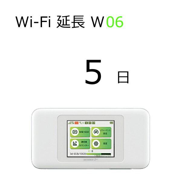 【レンタル】5日延長 WiFiレンタル w06【WiFiレンタル延長プラン】WiMAX2+ 高速通信558Mbps 無制限※