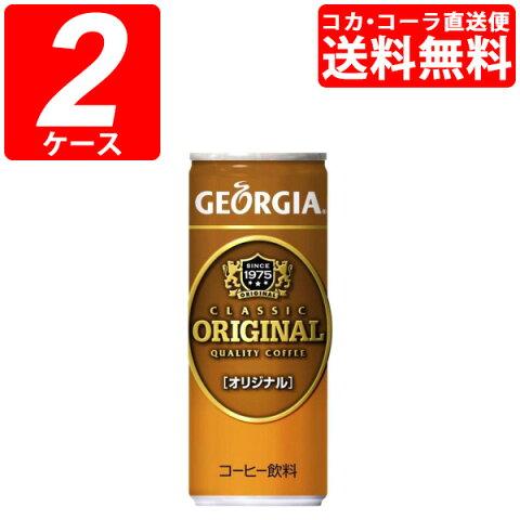 【2ケースセット】ジョージアオリジナル 250g缶 (1ケース×30本)