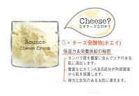 エンプラニディアーバイバウンスチーズクリーム75ml
