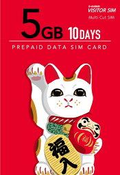 日本通信 [BM-VSC2-5GB10DC] b-mobile VISITOR SIM 5GB/10days Prepaid(マルチカットSIM)