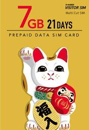 日本通信 [BM-VSC2-7GB21DC] b-mobile VISITOR SIM 7GB/21days Prepaid(マルチカットSIM)