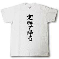 定時で帰る 筆で書いた文字Tシャツ