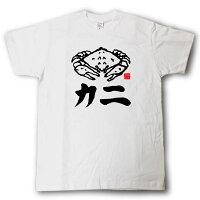 カニ 墨線海生Tシャツ