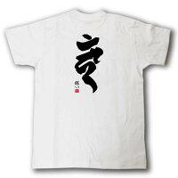 梵字Tシャツ カーン 酉(とり)年生まれ