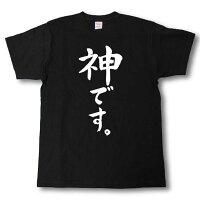 神です。 筆で書いた文字Tシャツ