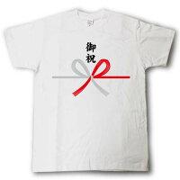 水引Tシャツ (御祝 蝶結び)