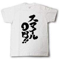 スマイル0円 筆で書いた文字Tシャツ